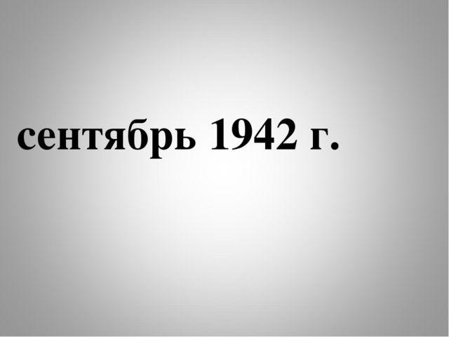 сентябрь 1942 г.
