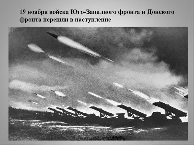 19 ноября войска Юго-Западного фронта и Донского фронта перешли в наступление