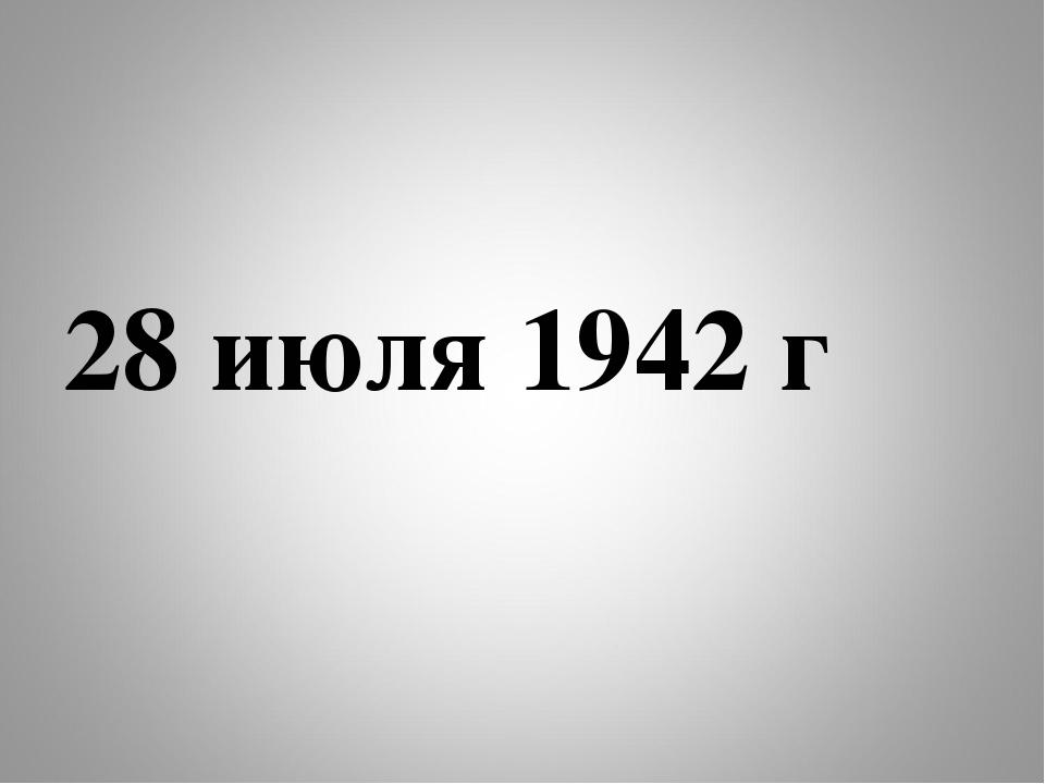 28 июля 1942 г