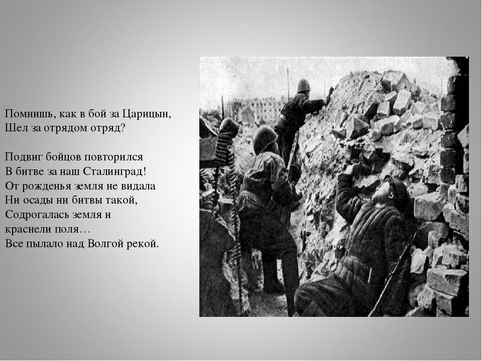 Помнишь, как в бой за Царицын, Шел за отрядом отряд? Подвиг бойцов повторился...