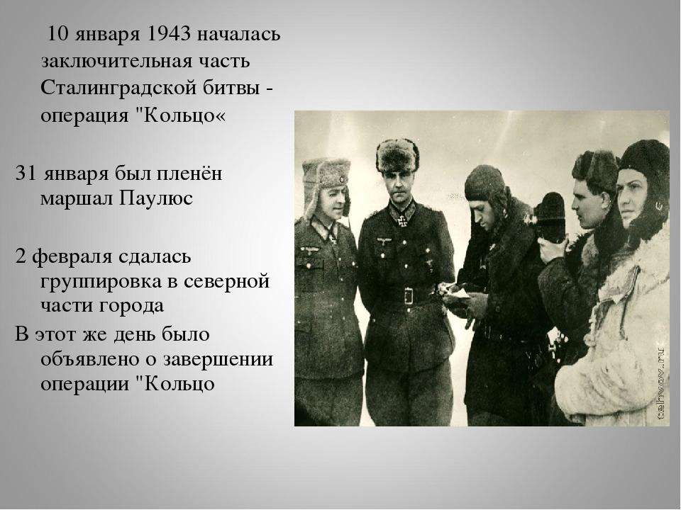 10 января 1943 началась заключительная часть Сталинградской битвы - операция...