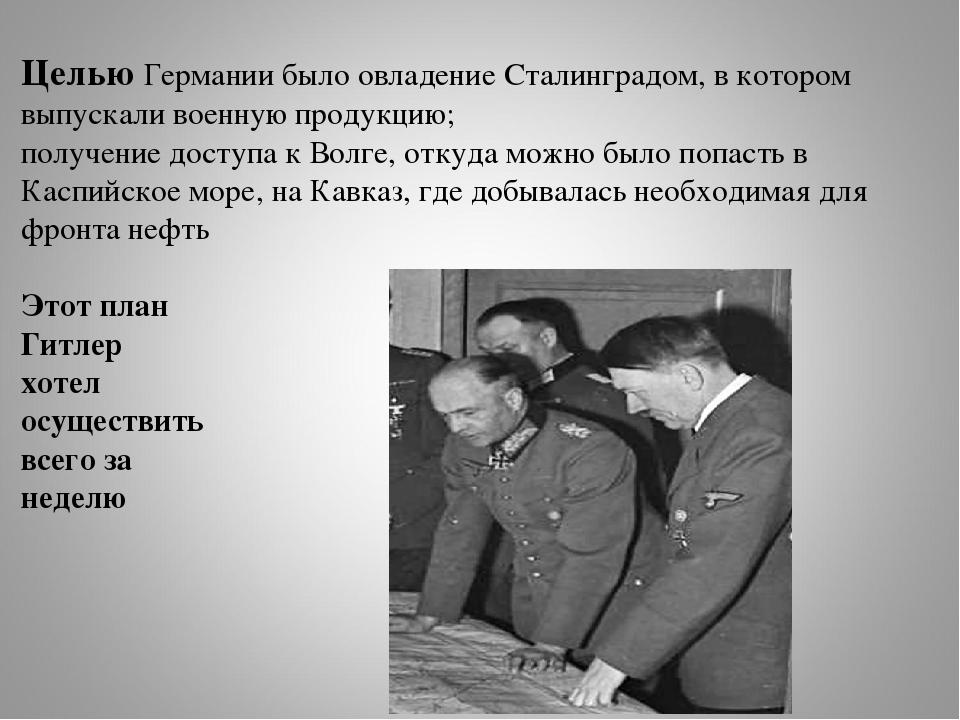 Целью Германии было овладение Сталинградом, в котором выпускали военную проду...