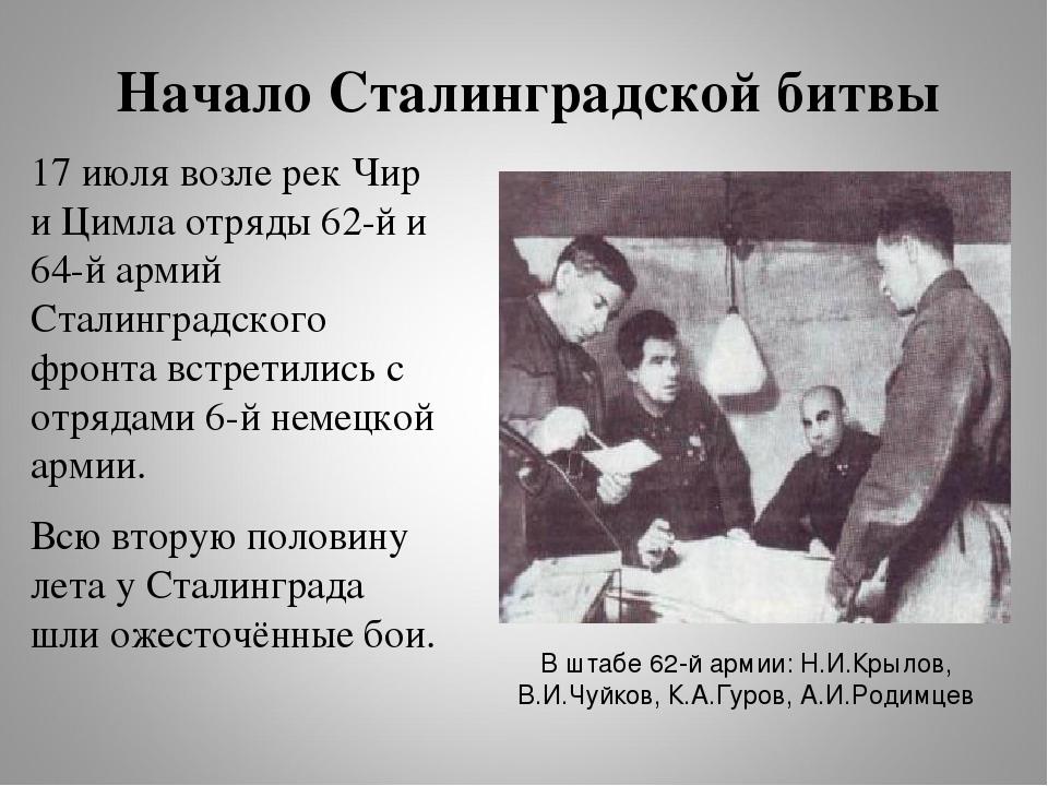 Начало Сталинградской битвы 17 июля возле рек Чир и Цимла отряды 62-й и 64-й...