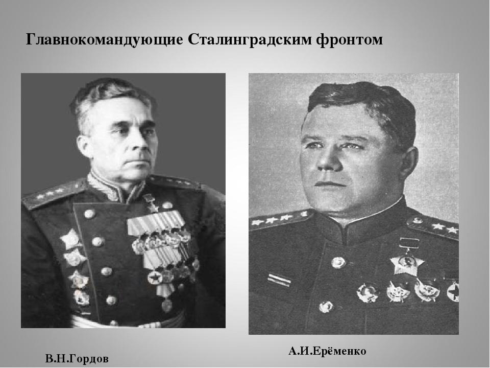 В.Н.Гордов А.И.Ерёменко Главнокомандующие Сталинградским фронтом