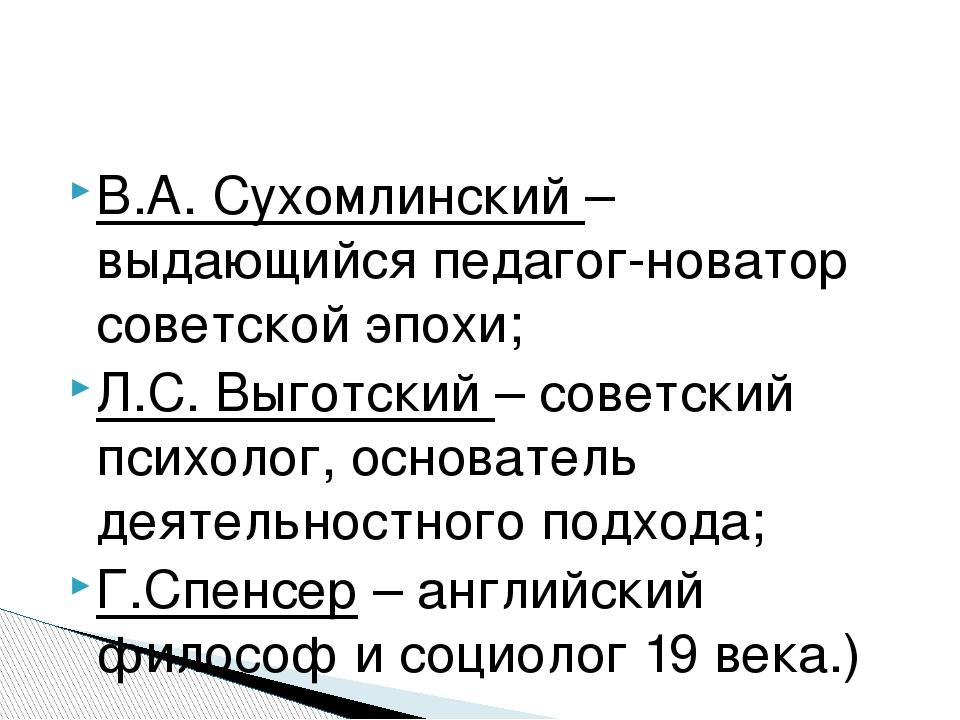 В.А. Сухомлинский – выдающийся педагог-новатор советской эпохи; Л.С. Выготски...