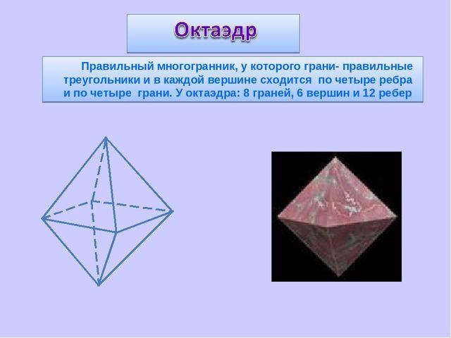 Правильные Многогранники По Геометрии Реферат Правильные Многогранники По Геометрии