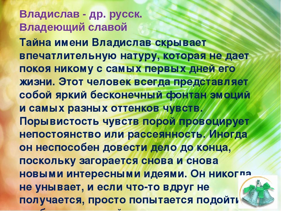 Значение Имени Владислав Секс И Любовь
