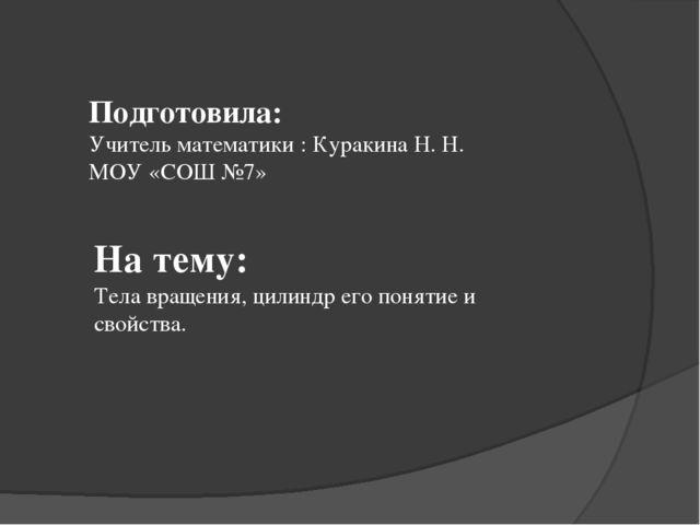 ЦИЛИНДР 11 КЛАСС ПРЕЗЕНТАЦИЯ К УРОКУ СКАЧАТЬ БЕСПЛАТНО