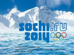 История возрождения Зимние Олимпийские игры - всемирные соревнования по зимни