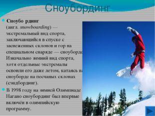 Фигурное катание Фигу́рное ката́ние— конькобежный вид спорта, относится к сл