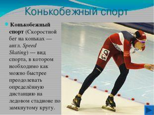 Бобслей Бобслей (от англ.bobsleigh)— зимний олимпийский вид спорта, предста