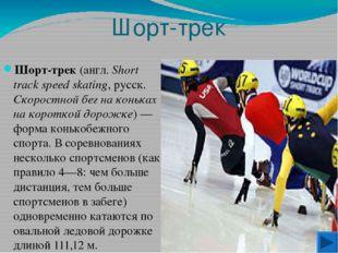 Скелетон Cкелетон (англ.skeleton— скелет, каркас)— зимний олимпийский вид