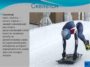 Кёрлинг Кёрлинг (англ.curling, от скотс. curr)— командная спортивная игра н