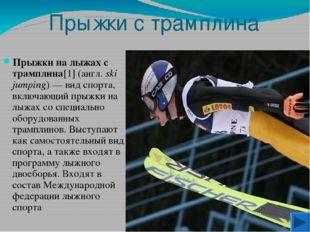 Фристайл Фриста́йл (англ.Freestyle skiing)— вид лыжного спорта, сноубординг
