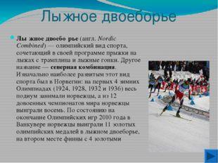Сноубординг Сноубо́рдинг (англ.snowboarding)— экстремальный вид спорта, зак