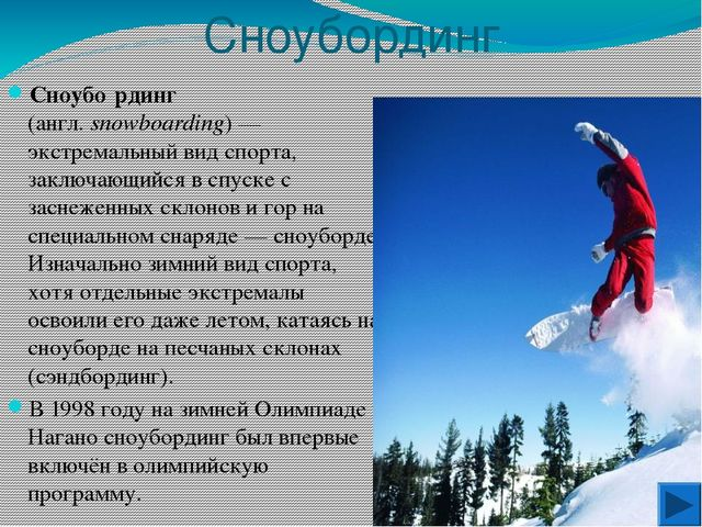 Фигурное катание Фигу́рное ката́ние— конькобежный вид спорта, относится к сл...
