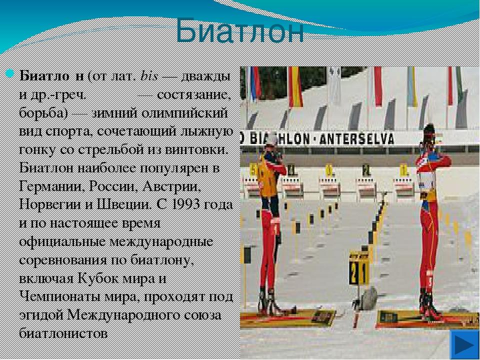 Конькобежный спорт Конькобежный спорт (Скоростной бег на коньках— англ.Spee...