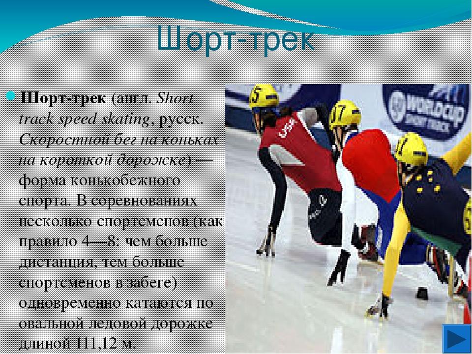 Скелетон Cкелетон (англ.skeleton— скелет, каркас)— зимний олимпийский вид...