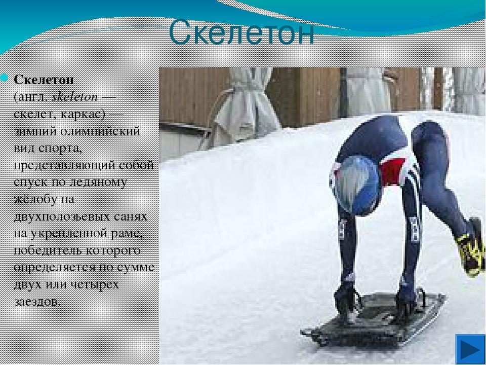 Кёрлинг Кёрлинг (англ.curling, от скотс. curr)— командная спортивная игра н...