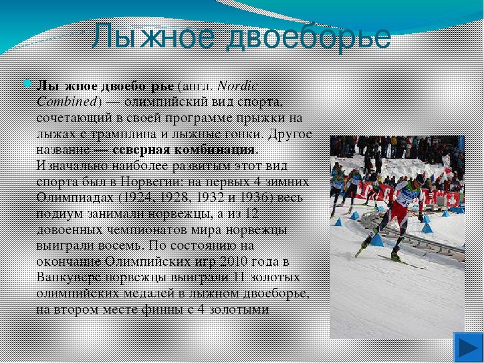 Сноубординг Сноубо́рдинг (англ.snowboarding)— экстремальный вид спорта, зак...