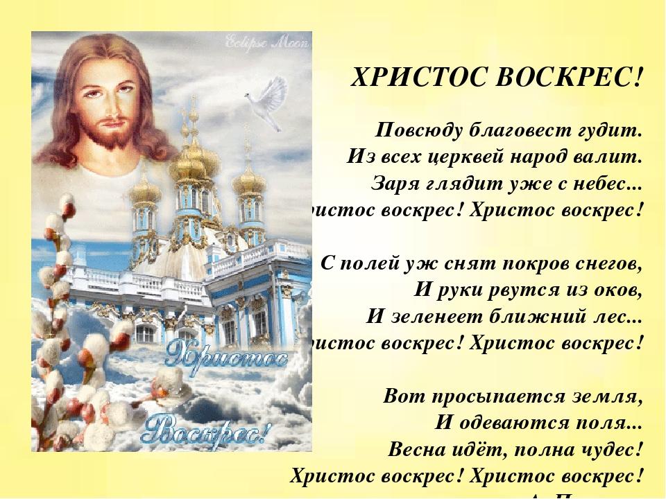 Стихотворение христос воскрес майков