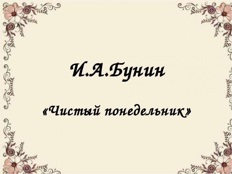 И.А.Бунин «Чистый понедельник»