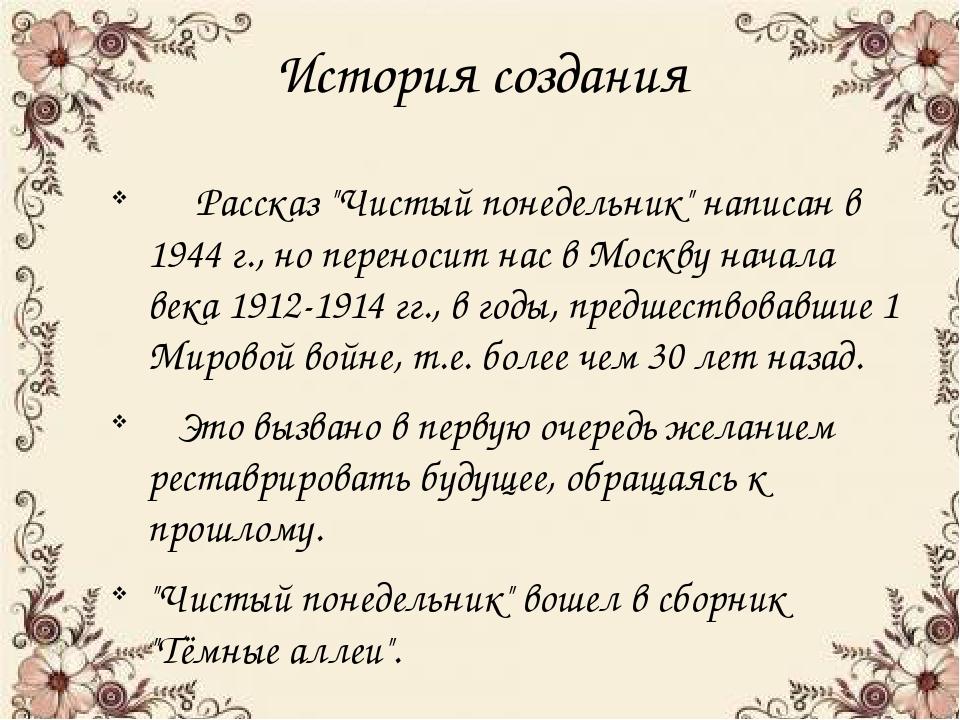 """История создания Рассказ """"Чистый понедельник"""" написан в 1944 г., но переносит..."""