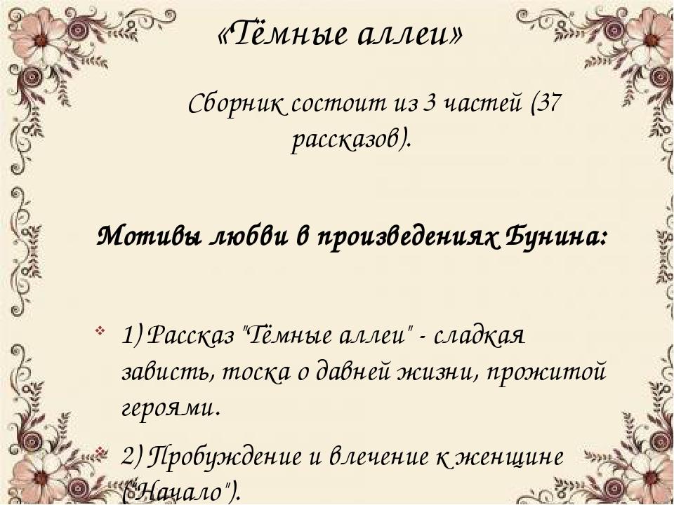 «Тёмные аллеи» Сборник состоит из 3 частей (37 рассказов). Мотивы любви в про...