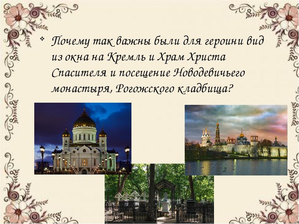 Почему так важны были для героини вид из окна на Кремль и Храм Христа Спасите...