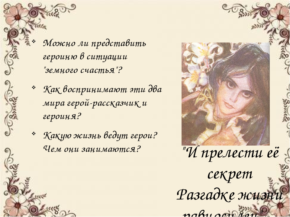 """И прелести её секрет Разгадке жизни равносилен""... Б. Пастернак Можно ли пре..."