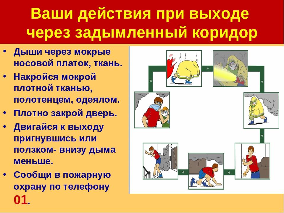 Картинки для учащихся по обж