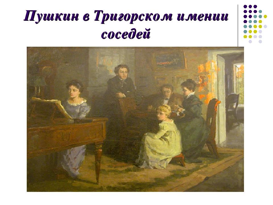 шпилит сисястую пушкин в тригорском картинки битв