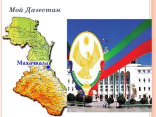 Мой Дагестан