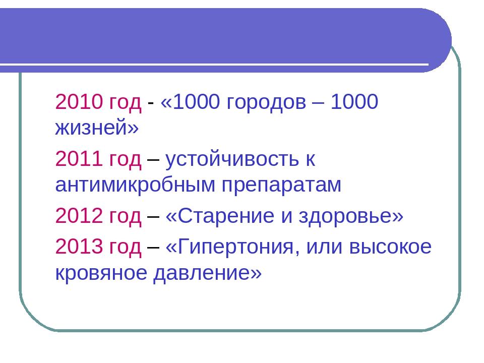 2010 год - «1000 городов – 1000 жизней» 2011 год – устойчивость к антимикроб...