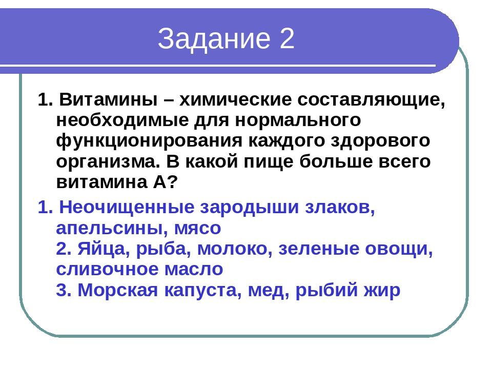 Задание 2 1. Витамины – химические составляющие, необходимые для нормального...