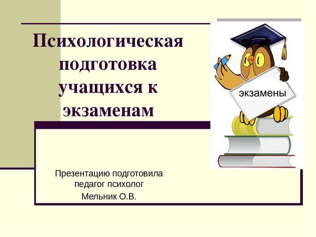 Психологическая подготовка учащихся к экзаменам Презентацию подготовила педаг...
