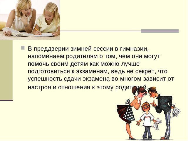 В преддверии зимней сессии в гимназии, напоминаем родителям о том, чем они м...