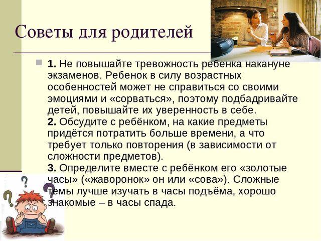 Советы для родителей 1.Не повышайте тревожность ребенка накануне экзаменов....
