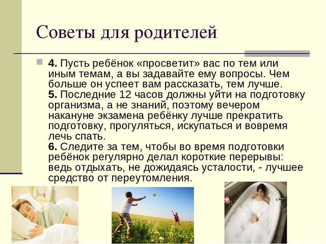 Советы для родителей 4.Пусть ребёнок «просветит» вас по тем или иным темам,...