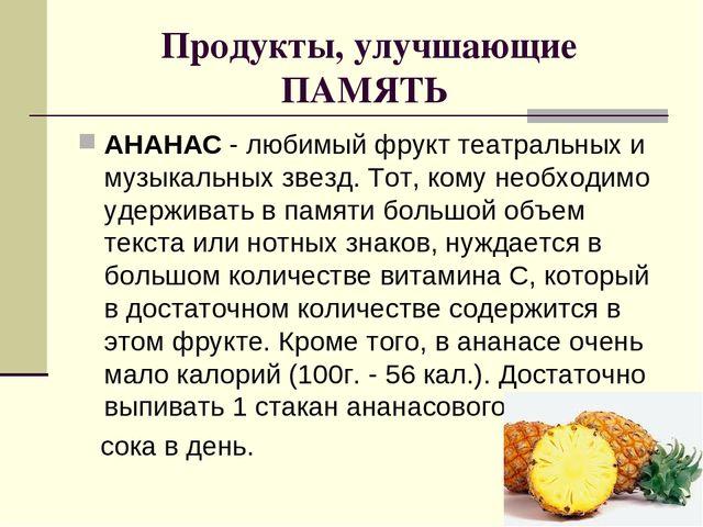 Продукты, улучшающие ПАМЯТЬ АНАНАС - любимый фрукт театральных и музыкальных...