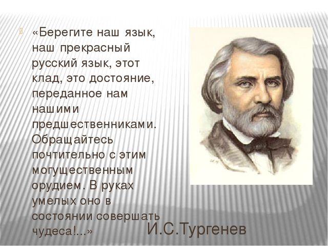 И.С.Тургенев «Берегите наш язык, наш прекрасный русский язык, этот клад, это...