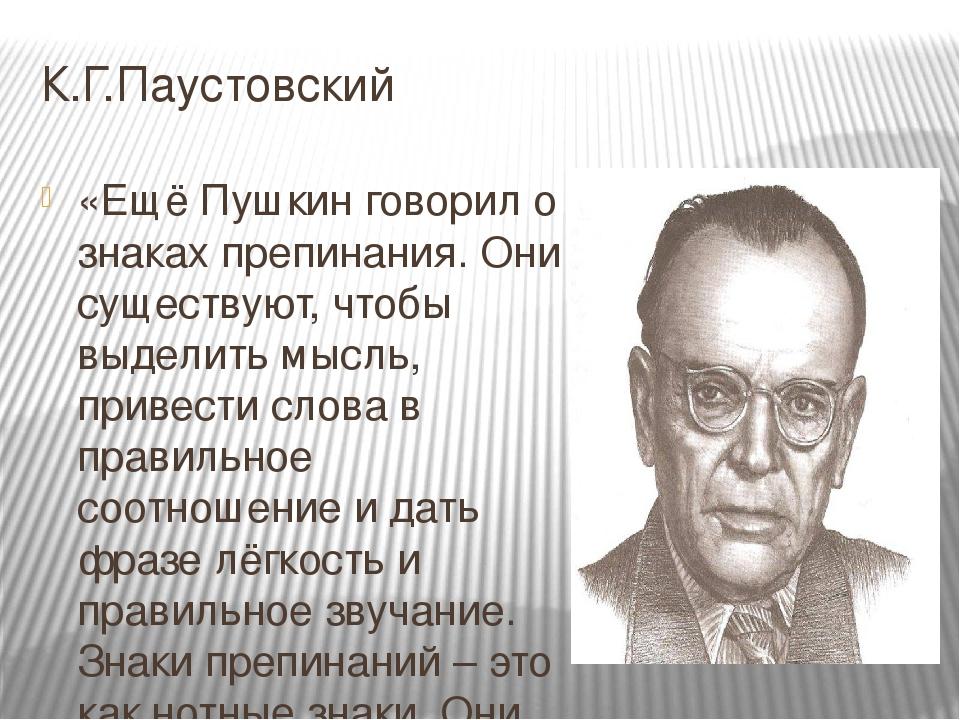 К.Г.Паустовский «Ещё Пушкин говорил о знаках препинания. Они существуют, чтоб...
