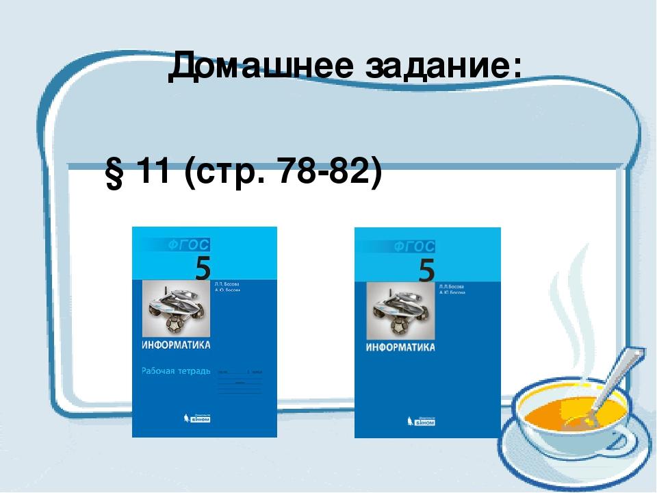 Домашнее задание: § 11 (стр. 78-82)