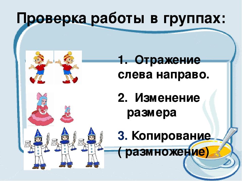 Проверка работы в группах: 1. Отражение слева направо. 2. Изменение размера К...