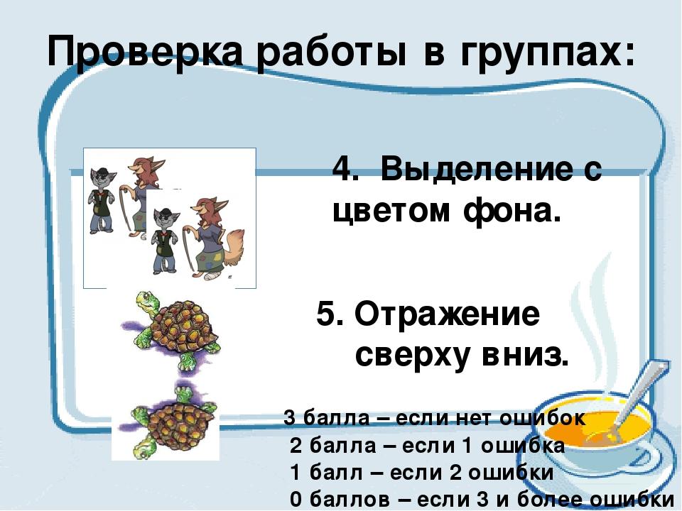 Проверка работы в группах: 4. Выделение с цветом фона. 5. Отражение сверху вн...