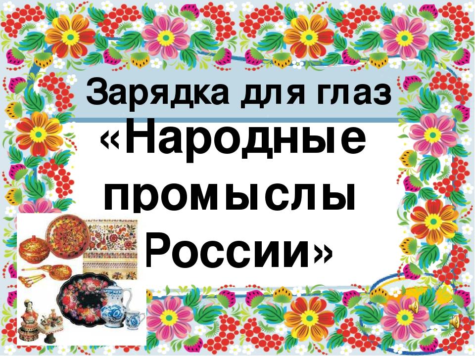 Зарядка для глаз «Народные промыслы России»