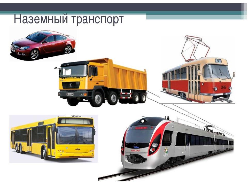 Добрым, картинки транспорта для дошкольников