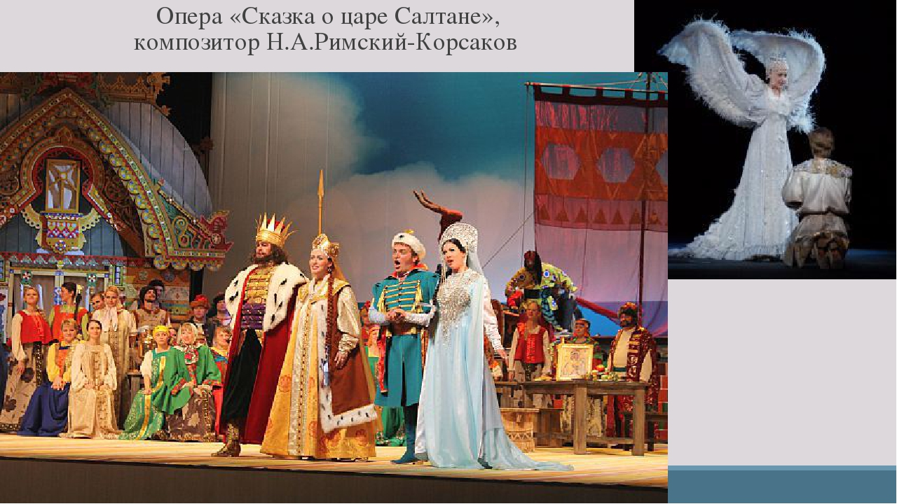 Картинки к операм римского корсакова