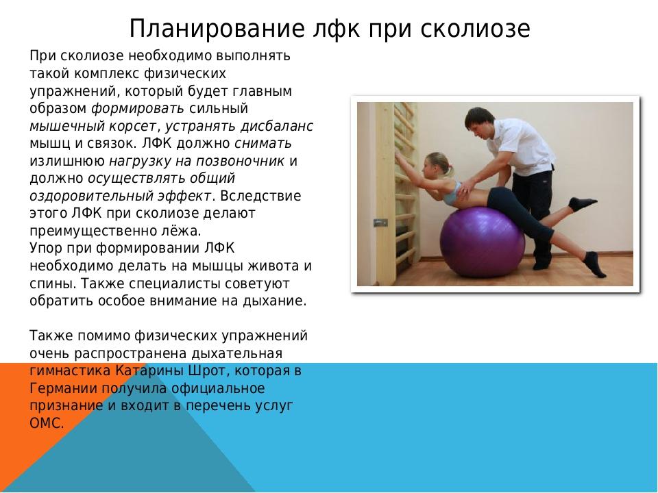 Физическая реабилитация при сколиозе презентация