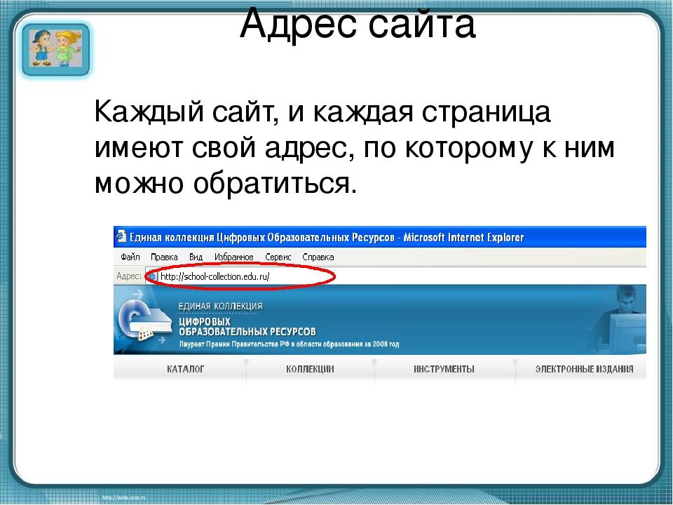 Адрес сайта при создании сайта компания эксмо сайт